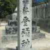 【ソロツー】縣社 登彌神社に行ってみた!